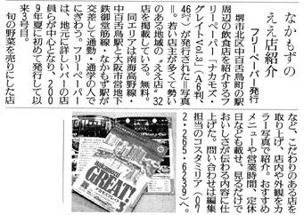 111005yomiuri_s