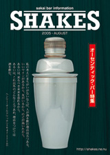 2005shakes_s