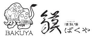 bakuya