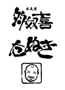 logo_tanuki