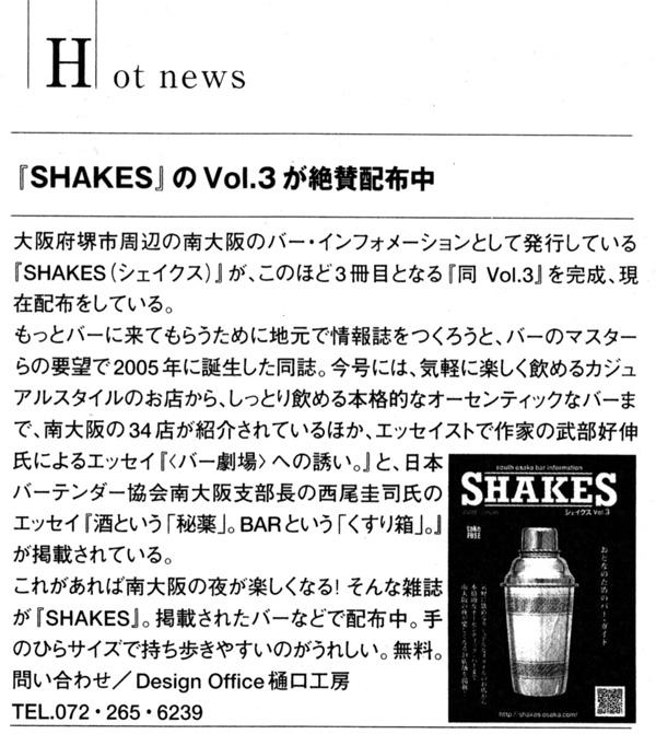 shakes3_taru