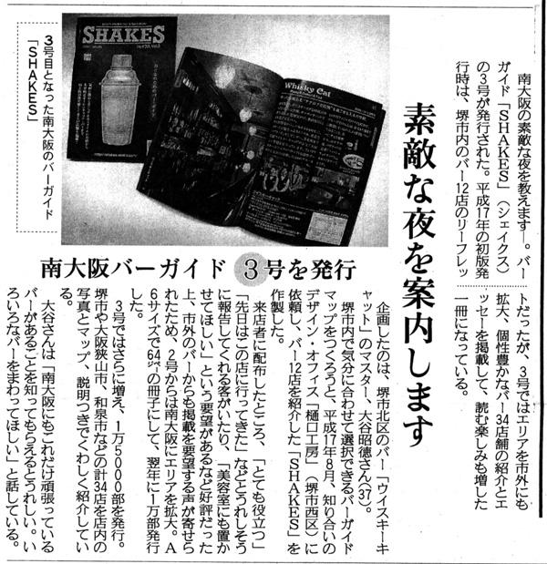 shakes_sankei
